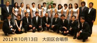 2012年10月13日大田区合唱祭