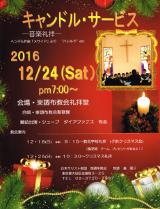 candleservice2016